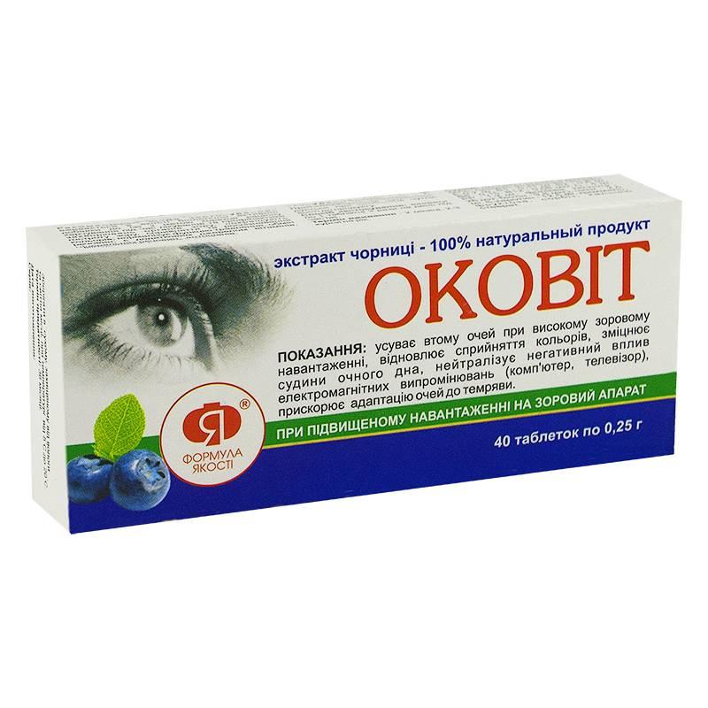 Оковит капли для глаз: инструкция, цена, аналоги, отзывы