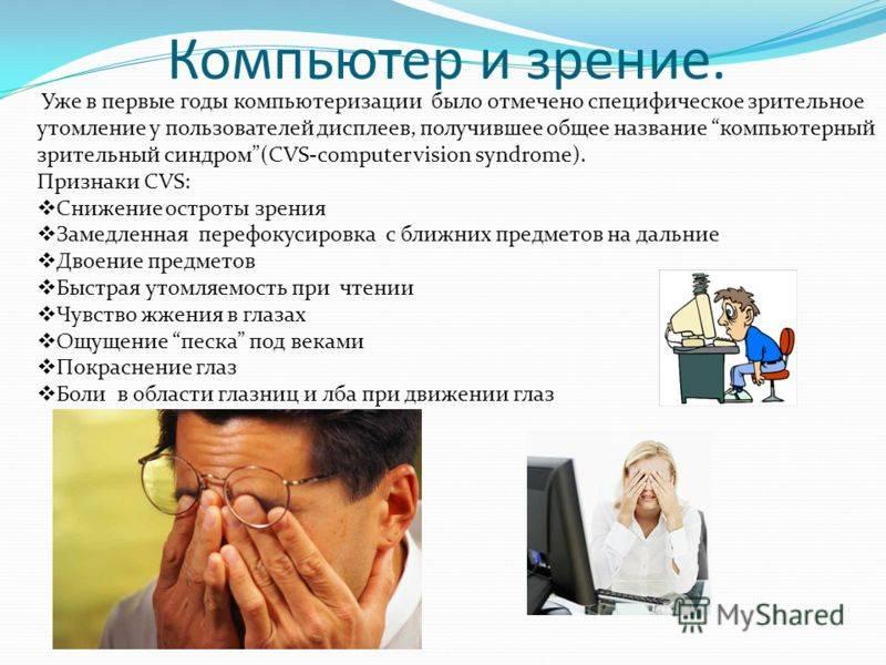 Компьютерный зрительный синдром – симптомы и лечения