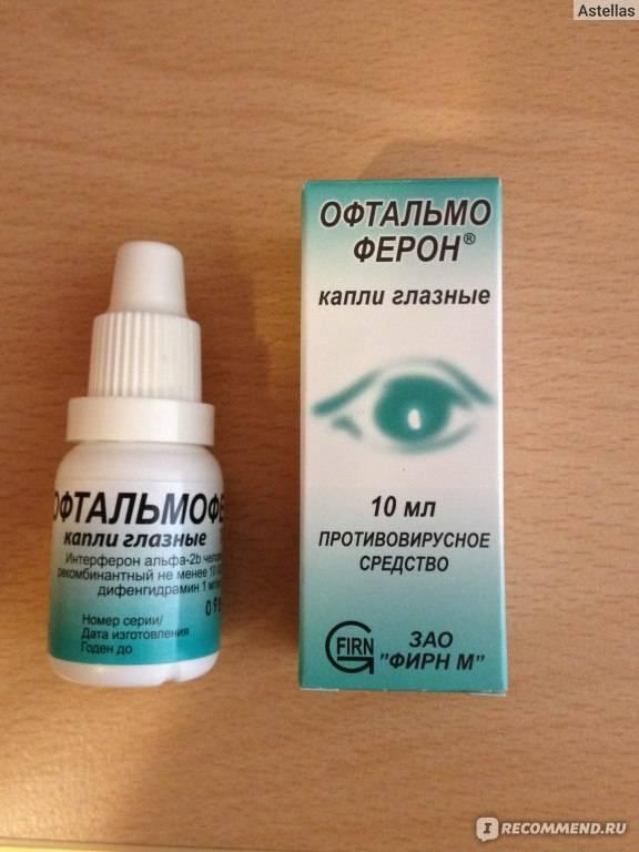 Глазные капли офтальмоферон: инструкция по применению для взрослых и детей