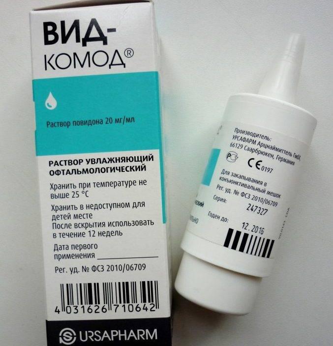 Лекарственный препарат вид-комод, инструкция по применению, противопаказания и побочные действия