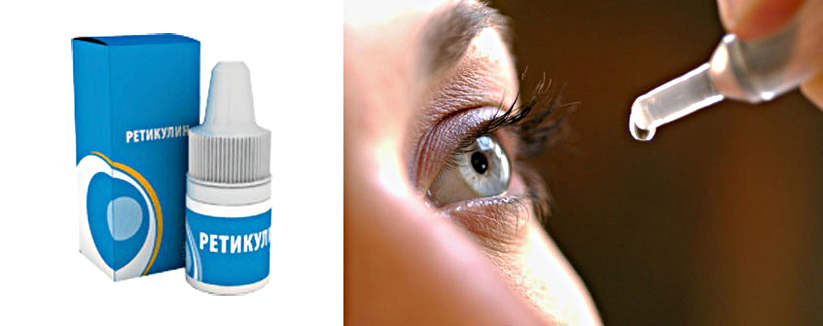 Ретикулин аналоги | лечение глаз