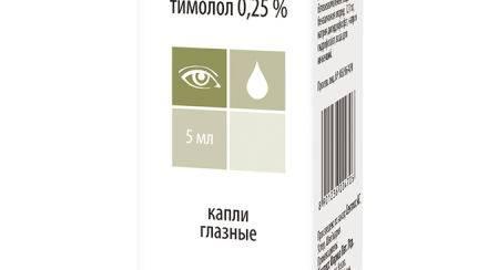 Глазные капли цилоксан