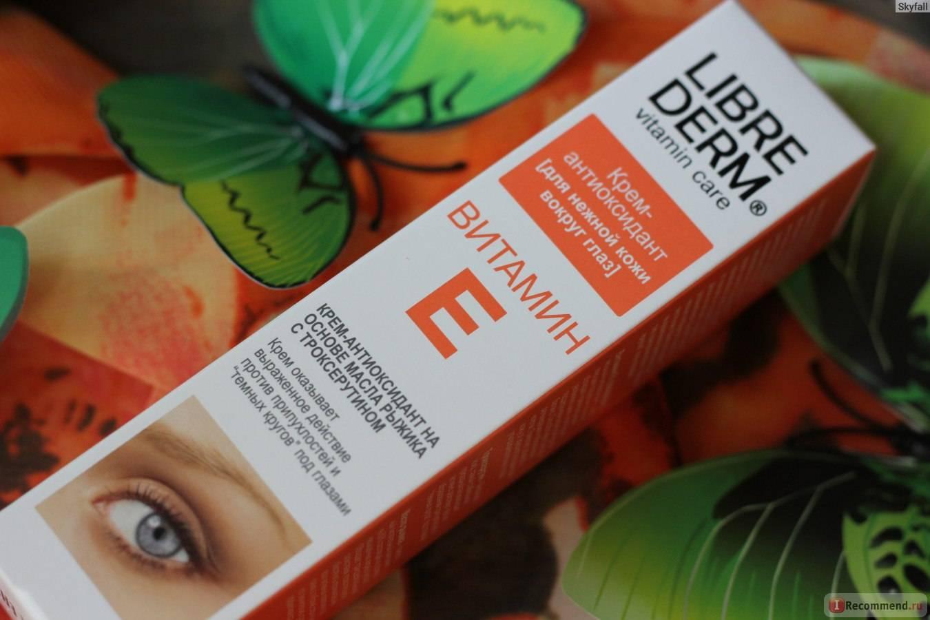 Витамин e и молодость кожи вокруг глаз