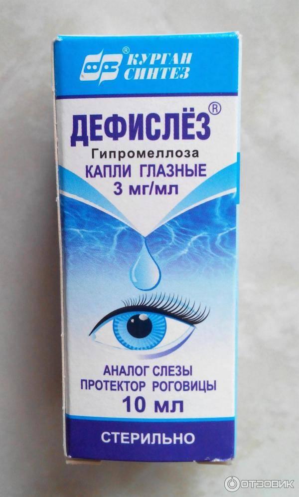 Глазные капли искусственная слеза: инструкция по применению