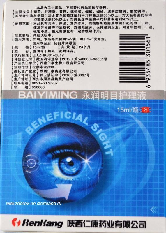 Глазные капли от катаракты и глаукомы: японское лекарство, профилактика для глаз при болезни