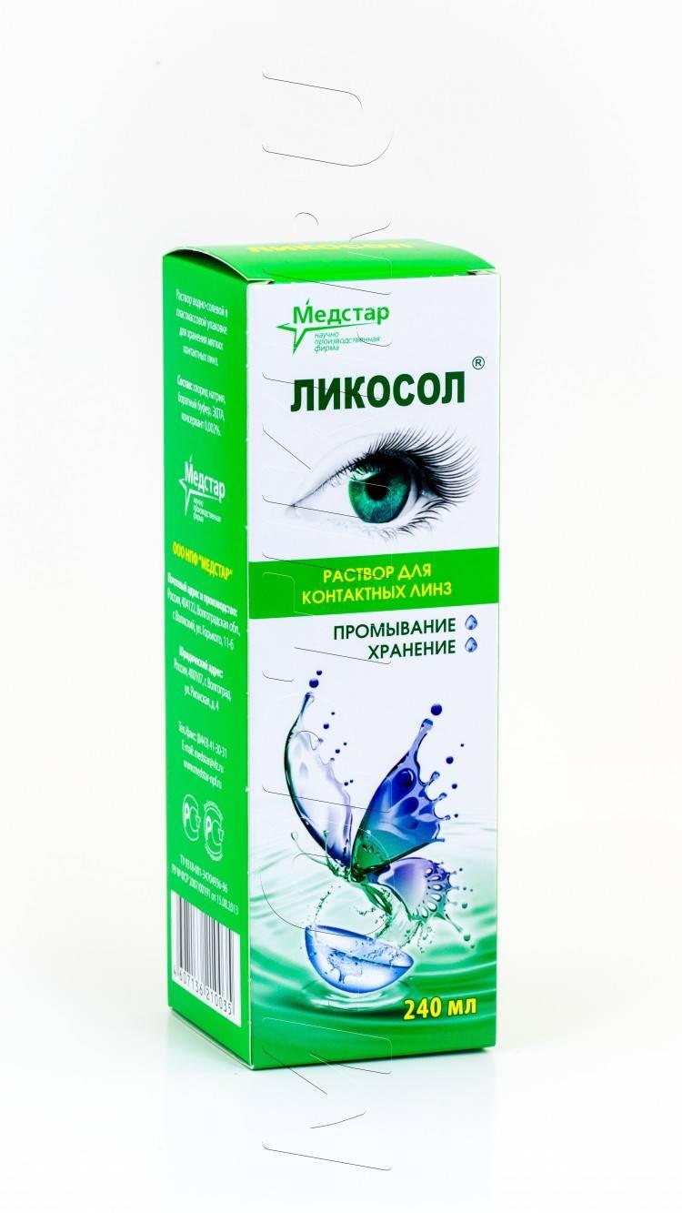 Ликосол - раствор для линз, обзор, отзывы - про глаза