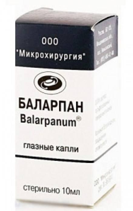 Глазные капли баларпан: инструкция по применению и состав, показания и противопоказания