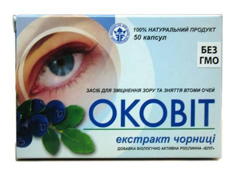 Витамины для глаз в каплях: комплексы и отзывы
