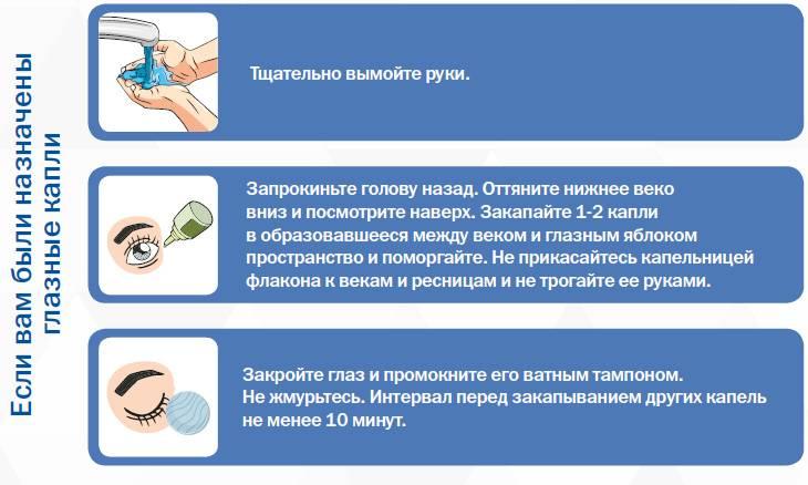 Как правильно закапывать капли в глаза самому себе oculistic.ru как правильно закапывать капли в глаза самому себе