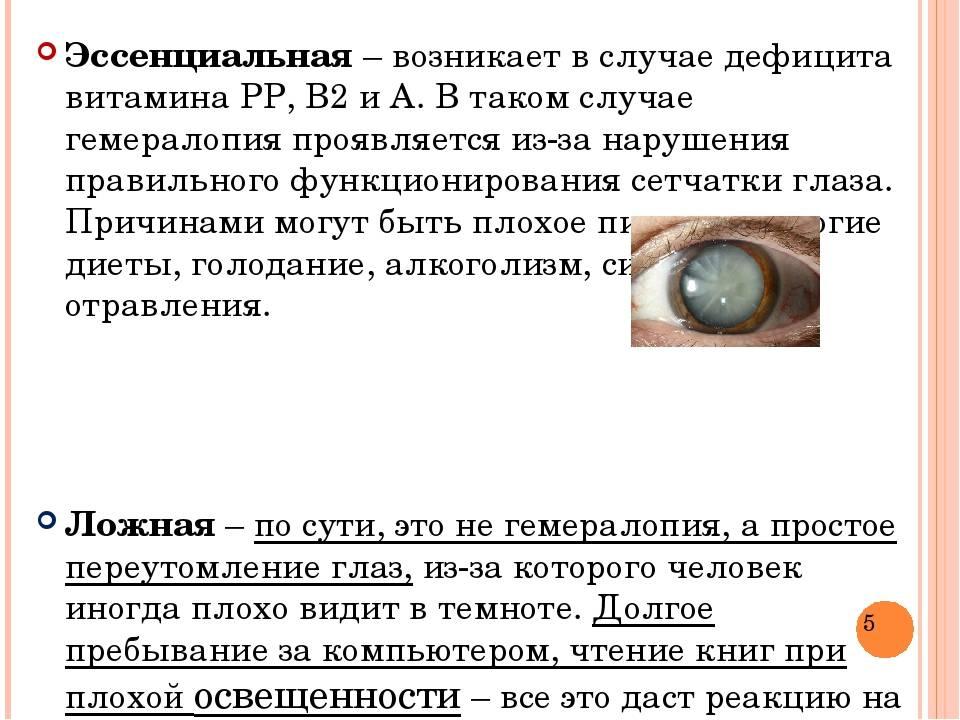 Витамин для лечения куриной слепоты