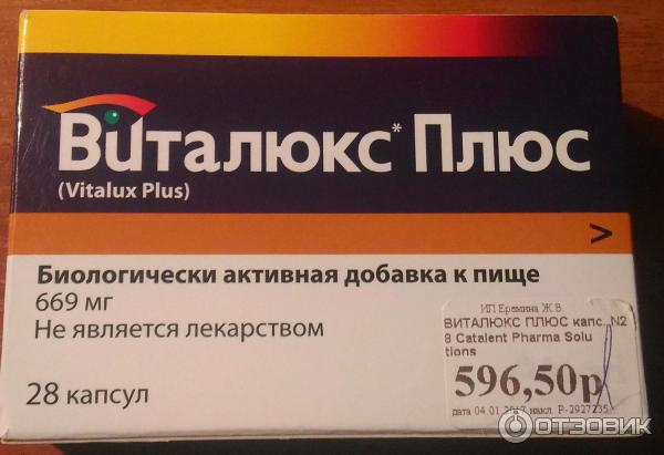 Чем заменить биодобавку виталюкс плюс - мед портал tvoiamedkarta.ru