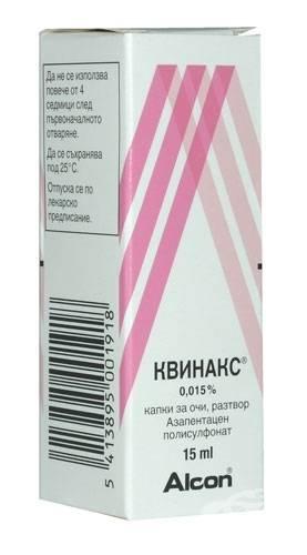 Почему квинакс сняли с производства и чем его заменить oculistic.ru почему квинакс сняли с производства и чем его заменить