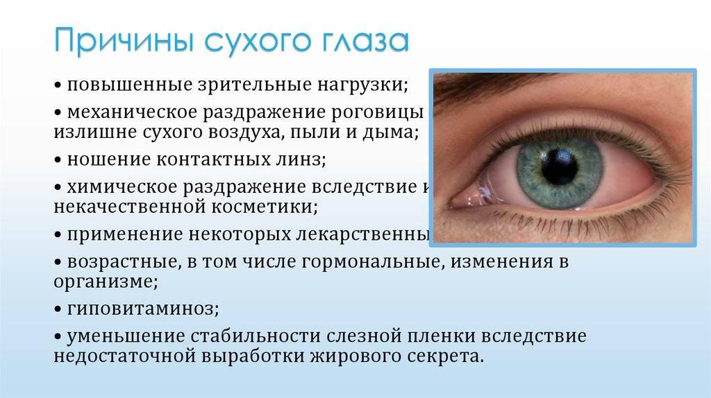 Синдром сухого глаза: фото, признаки, как лечить синдром сухого глаза, симптомы и последствия