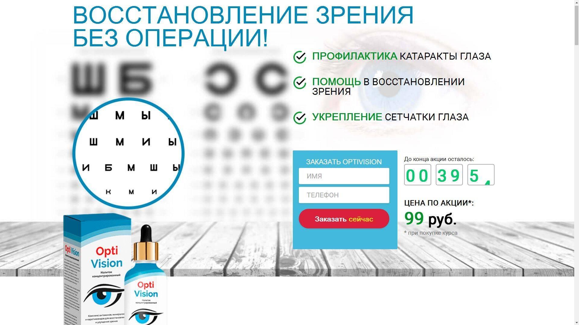 Как восстановить зрение до100% даже «запущенным очкарикам» за1месяц без операций итаблеток. система естественного восстановления зрения «глаз-алмаз»текст