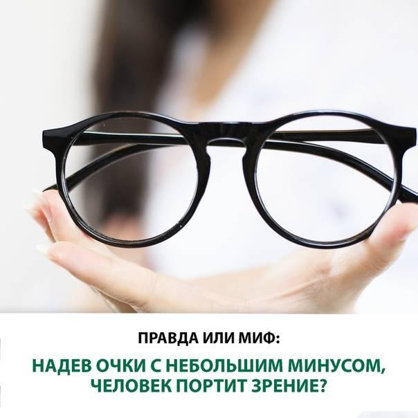 Портится ли зрение от очков