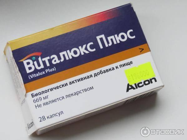 Виталюкс плюс: аналоги дешевле, цена в аптеках, сравнение аналогов какой лучше