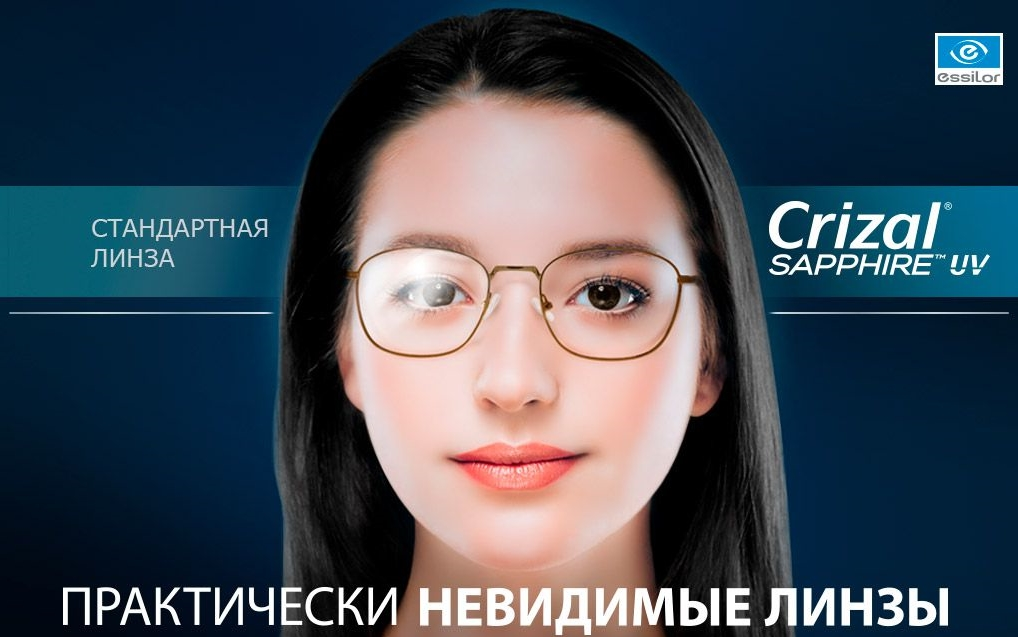 Crizal | total protection lenses | essilor russia