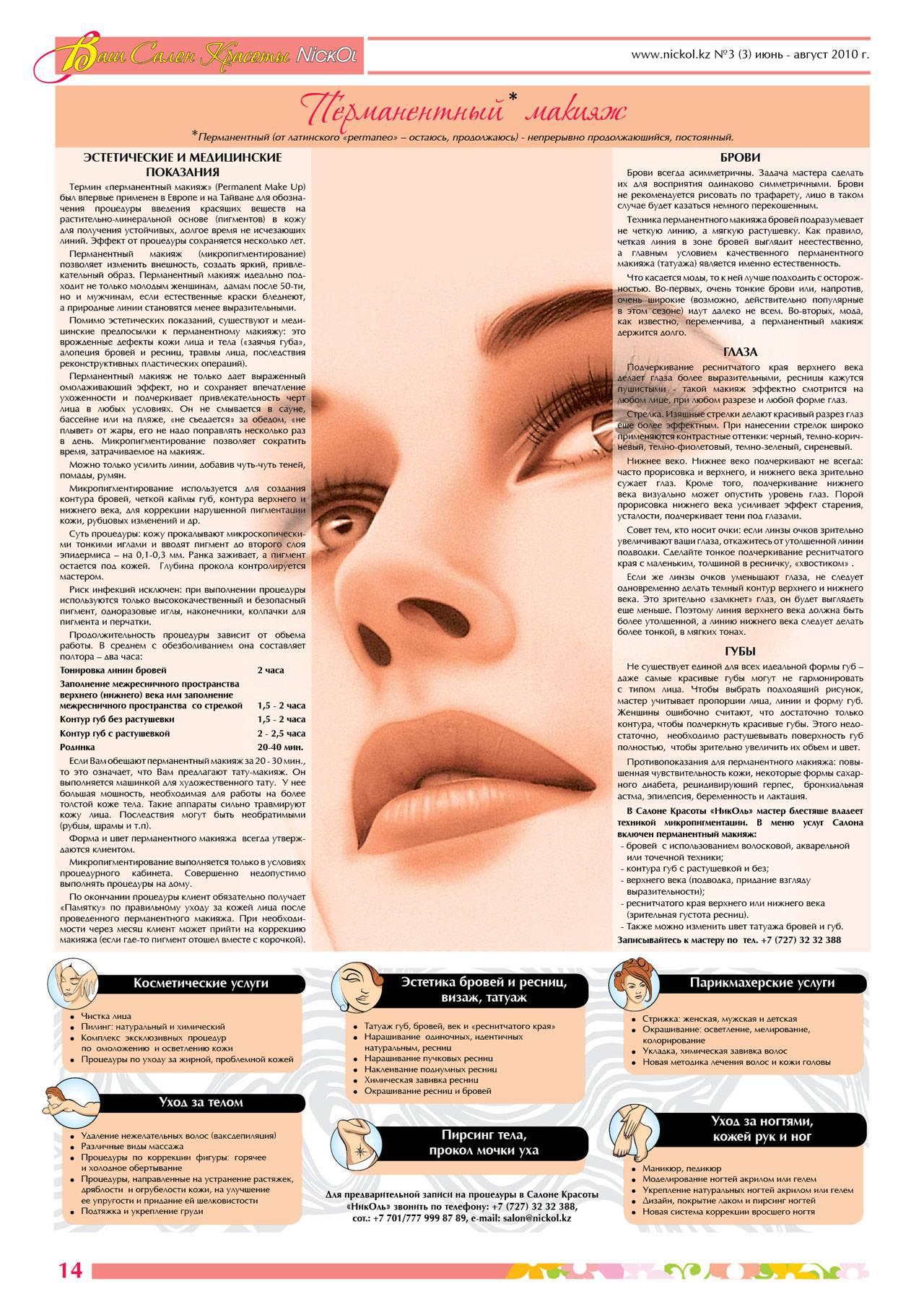 Сколько держится перманентный макияж глаз, как ухаживать, особенности процедуры.