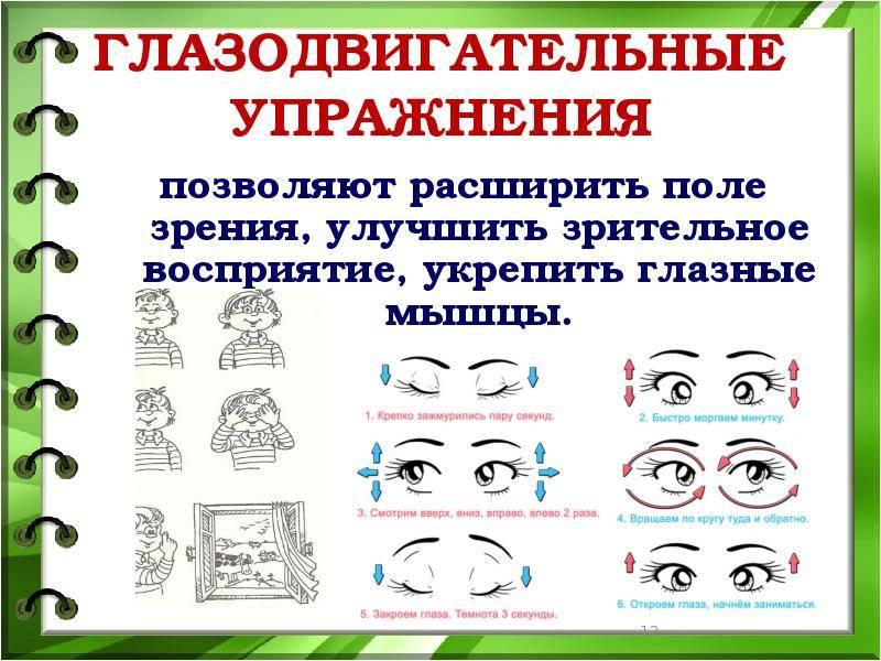 10 упражнений для глаз для улучшения зрения