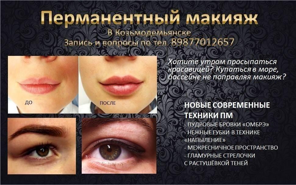 Как ухаживать за глазами после татуажа век. рекомендации.