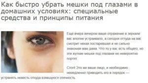 Как убрать опухшие глаза после слез быстро - компресс, массаж