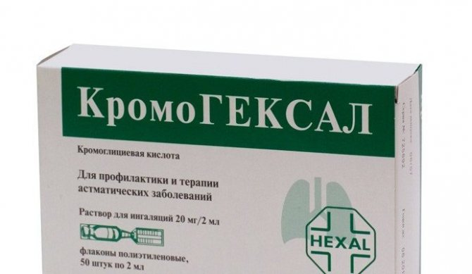 23 аналога лекарства кромогексал