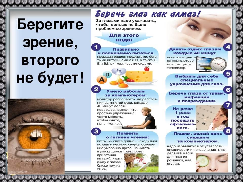 Главные правила здоровых глаз