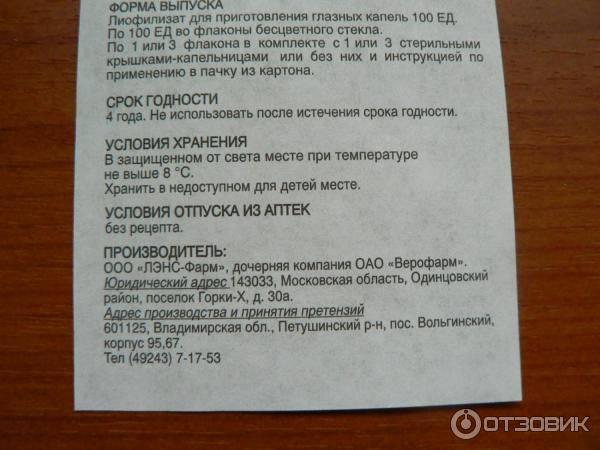 Раствор, назальные и глазные капли полудан: инструкция по применению, цена, отзывы. - medside.ru