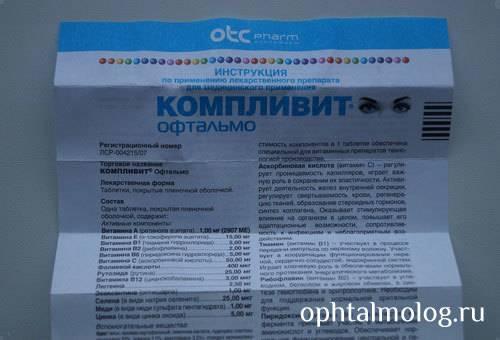 Компливит офтальмо − инструкция по применению, цена, отзывы, состав