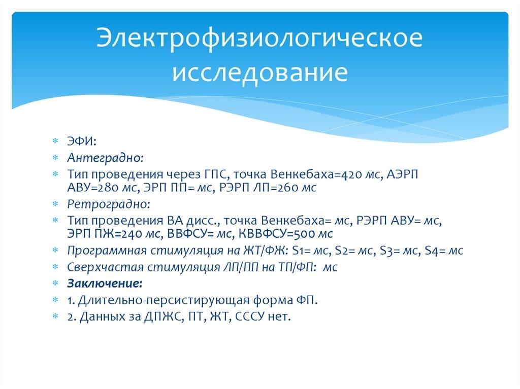 Что такое эфи глаз: показания, виды, ход процедуры oculistic.ru что такое эфи глаз: показания, виды, ход процедуры