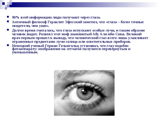 Обманутый глаз