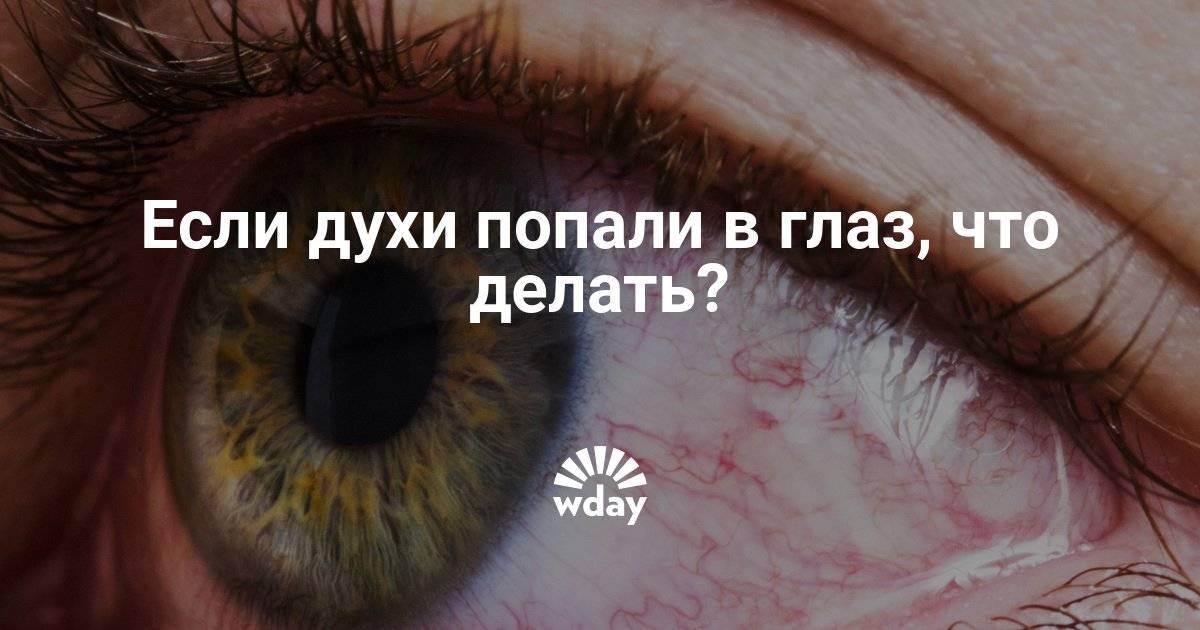 Если спирт попал в глаз – лечение артроза и артрита, лечение подагры