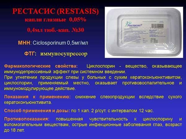 Рестасис: инструкция по применению, цена и отзывы - medside.ru