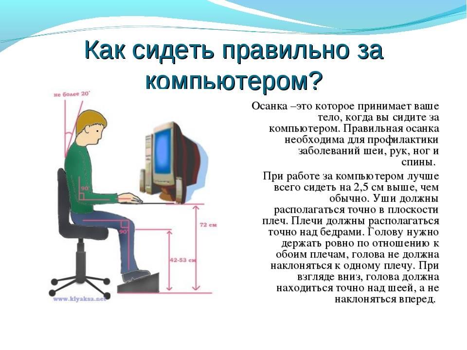 Как сохранить зрение при работе за компьютером, топ-4 совета от офтальмологов