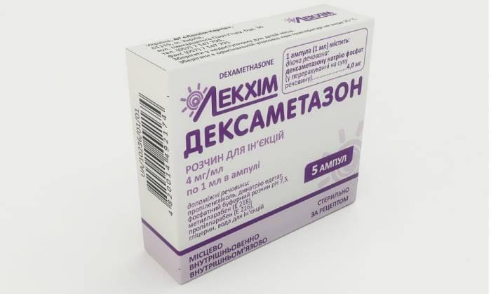 Дексаметазон (уколы) — аналоги