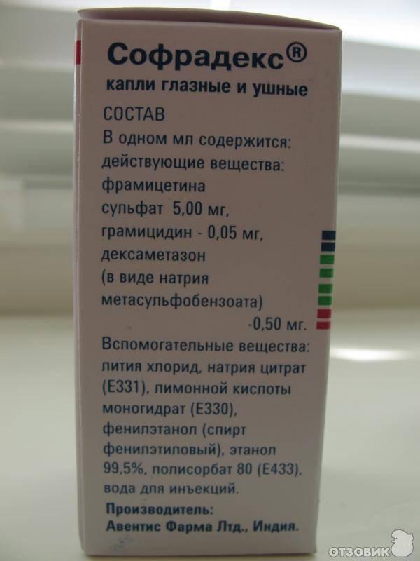 """Глазные капли """"софрадекс"""": показания, инструкция по применению, состав, аналоги, отзывы - druggist.ru"""