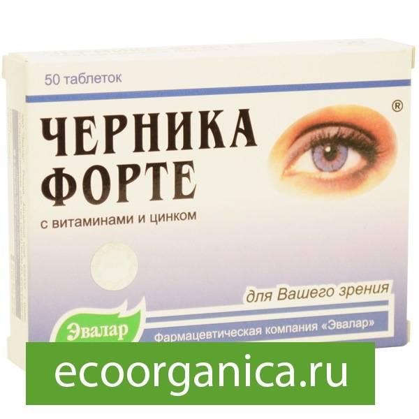Лекарства для восстановления зрения