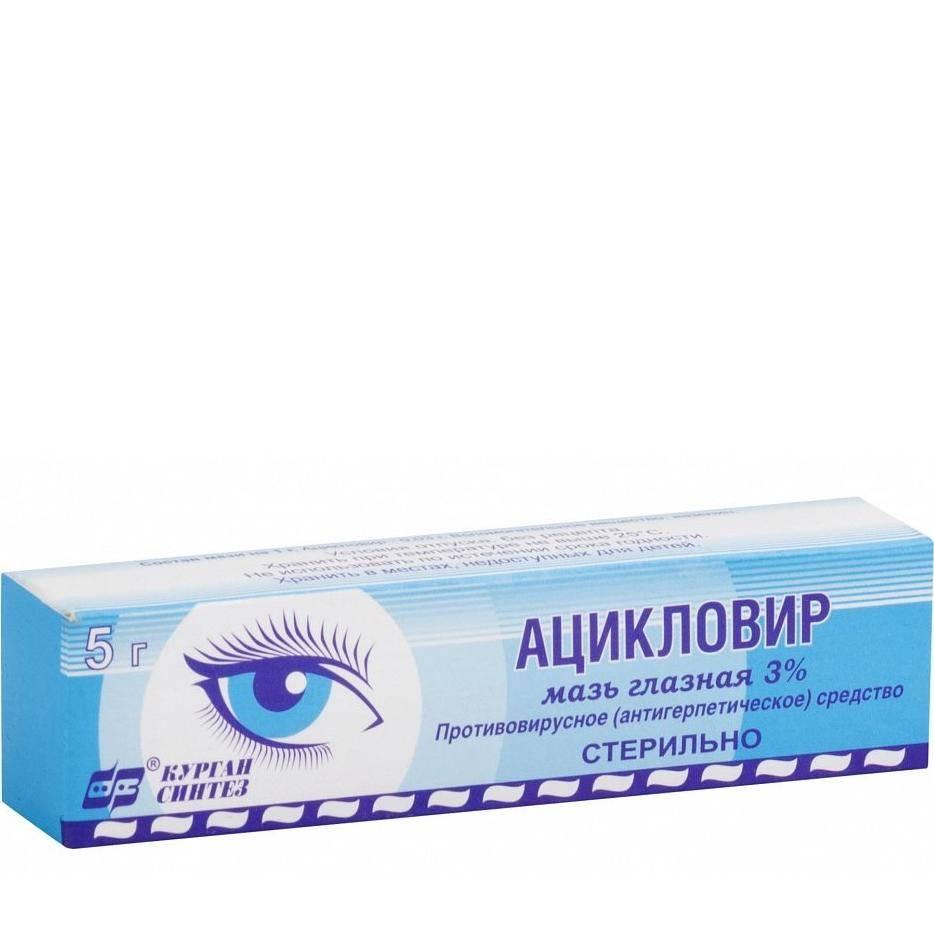 Ацикловир глазная мазь: инструкция, цена, аналоги