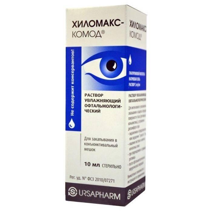Хилозар комод: глазные капли – инструкция по применению, цена, отзывы