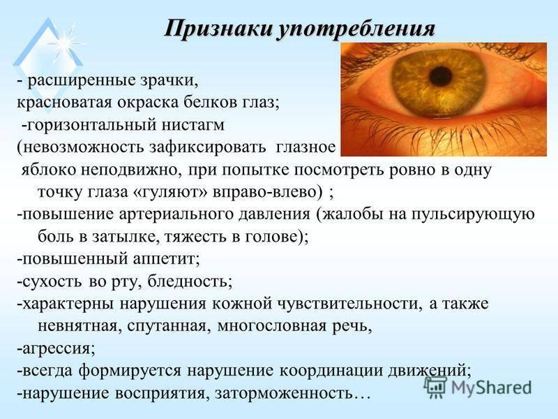 Как увеличить зрачки глаз, как сделать их большими в домашних условиях