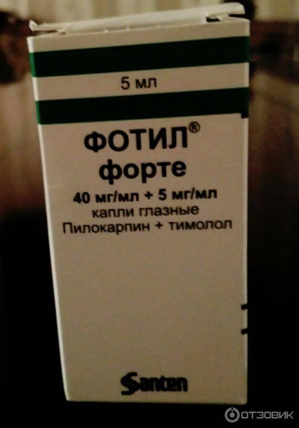 Фотил форте капли глазные: инструкция, описание pharmprice