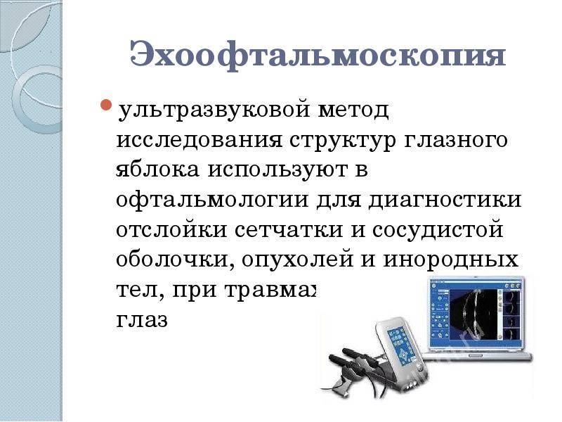 Диагностика зрения. методы диагностики зрения. компьютерная диагностика зрения в москве: лучшие клиники