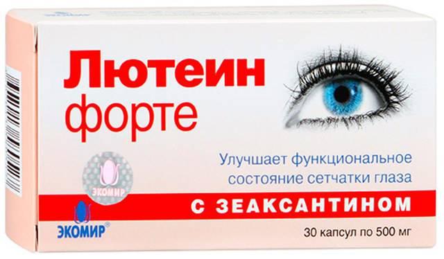 Лютеин форте для зрения и глаз: мощная защита при интенсивных нагрузках на глаза!