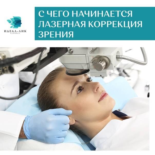 Коррекция зрения - противопоказания к лазерной операции на глаза, кому можно делать, показания, как работает, как проходит и делается