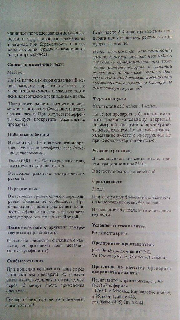 Слезин: отзывы и инструкция по применению, состав и аналоги