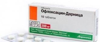 Офлоксин аналоги