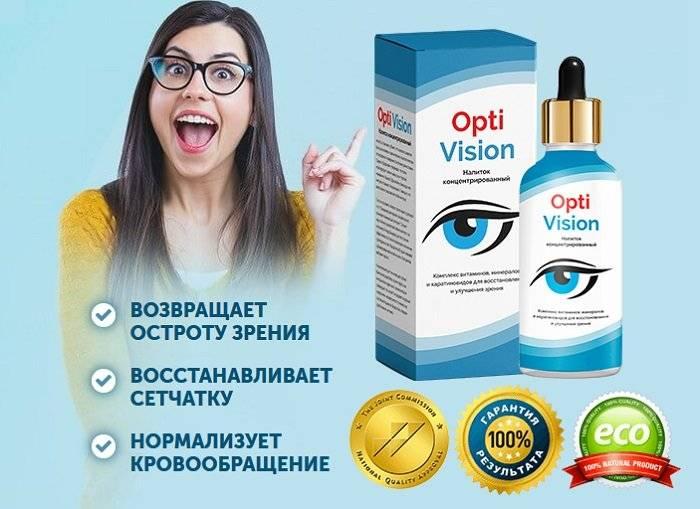 Капли для зрения optivision - состав, инструкция, отзывы