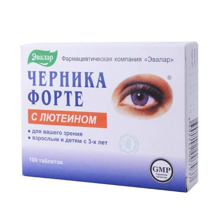 Черника для зрения: помогает ли для улучшения зрения, чем полезна для глаз, таблетки и витамины с экстрактом растения