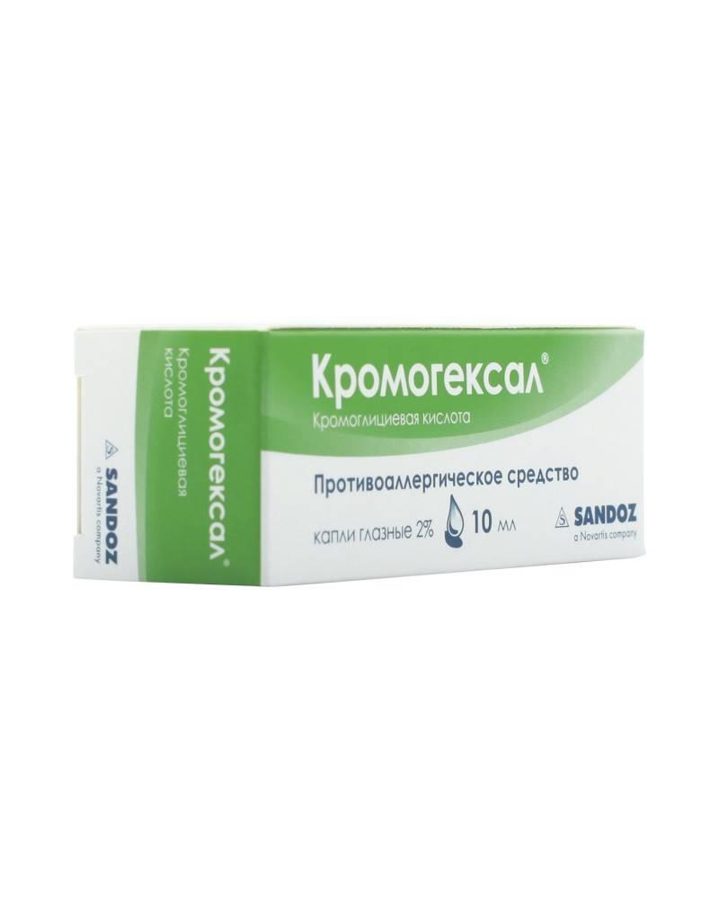 Кромогексал, спрей назальный: инструкция по применению, цена, отзывы