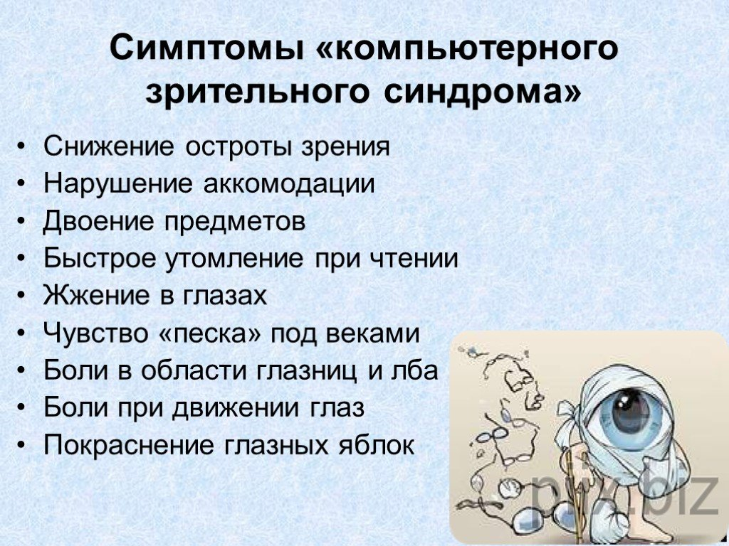 """Компьютерный зрительный синдром (кзс) - причины, симптомы, лечение и профилактика - moscoweyes.ru - сайт офтальмологического центра """"мгк-диагностик"""""""